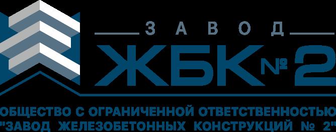 logo жбк№2