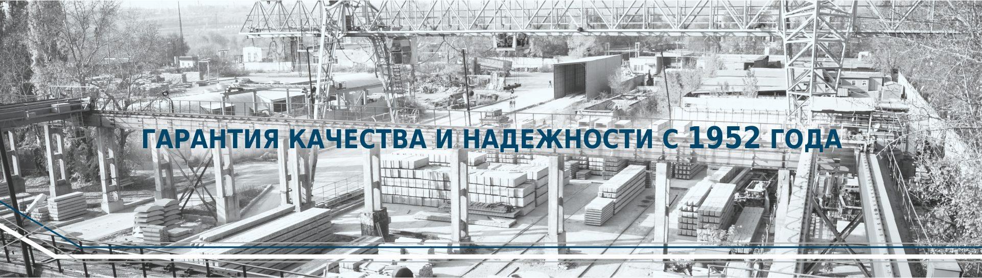 карусель продукция завода жбк2 саратов